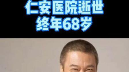 香港演员吴孟达病逝,生前最后一条微博