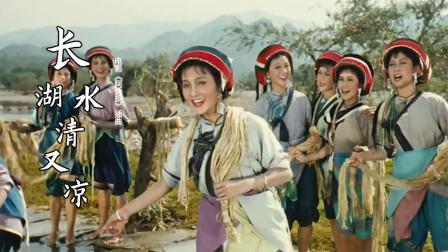 电影《阿诗玛》插曲,李谷一演唱,唱出撒尼族的勤劳与风光,动听