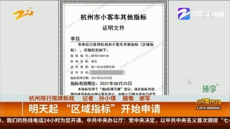 """杭州限行限牌新政: 明天起""""区域指标""""开始申请"""