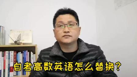 滁州金腾达戴老师:自考专升本学历英语高数,如何用科目替换合格