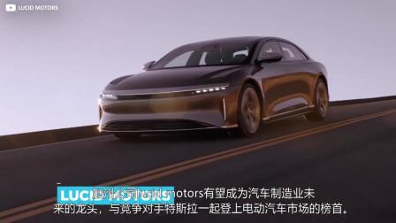 电动车初创业公司Lucid Motors