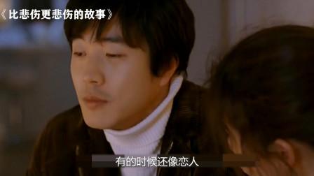 韩国原版《比悲伤更悲伤的故事》,剧情虐心催泪!