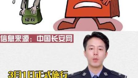 《上海市知识产权保护条例》3月1日正式施行