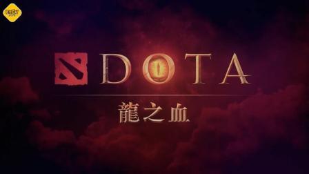 网飞V社合作动画《DOTA:龙之血》公开中文正式预告