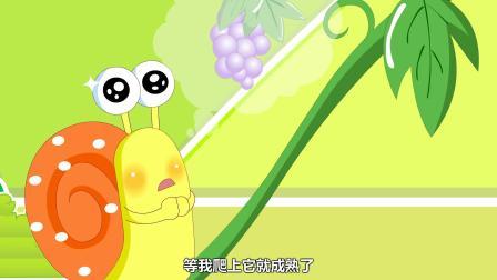 兔小贝儿歌:蜗牛与黄鹂鸟,好听的儿歌