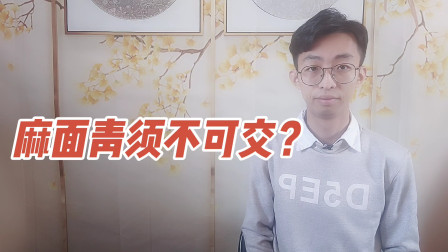 """老祖宗识人术:""""麻面青须不可交"""",什么是麻面?什么是青须?"""