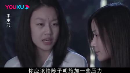 手术刀:安云给蓝心出谋划策,让他给男朋友压力,让他妈妈屈服