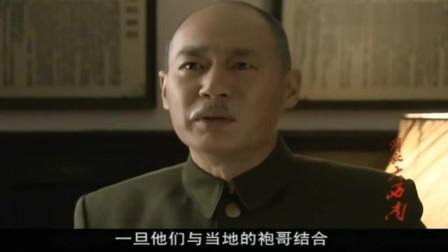解放大西南:这场决战蒋介石有这样的目的,果然老谋深算