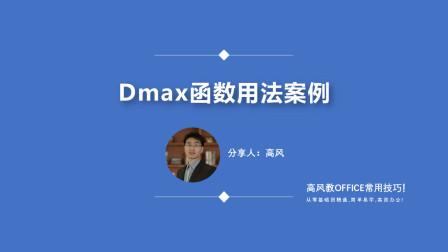 成都电脑培训学校学费? Dmax函数用法案例?