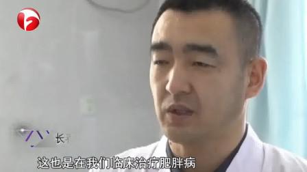 510斤小伙去医院减肥,不料却毫无效果,医生:要配合心理治疗!