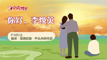《你好,李焕英》票房近50亿,冲进中国影史票房前三!