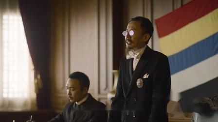 觉醒年代:陆征祥代表中国参加法国和会,向大家介绍主要成员