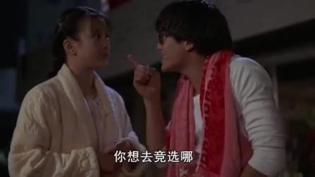 郑裕玲想去竞选健美小姐,郭富城听到一脸嫌弃,瞧不起谁呢