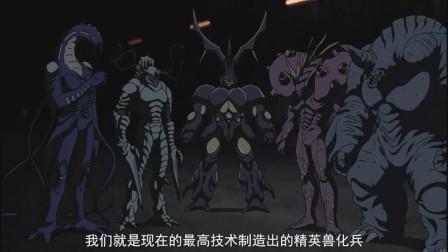 强殖装甲:卷岛被精英兽化兵打败,总才知道他是叛徒啊