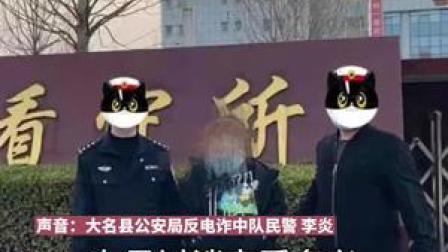 #邯郸29岁单身妈妈冒充网红 大名县一男大学生被6万余元