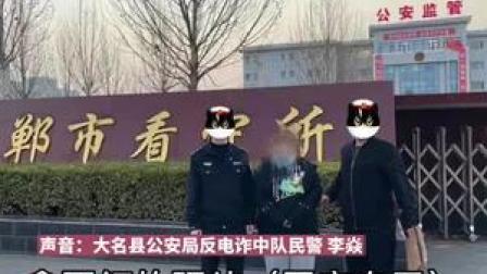 #邯郸29岁单身妈妈冒充网红 大名县一名男大学生被6万余元