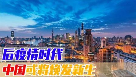 后疫情时代,经济格局如何变化?中国或将引领世界经济新格局