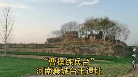"""""""曹操练兵台""""——襄城县范湖乡台王村遗址"""