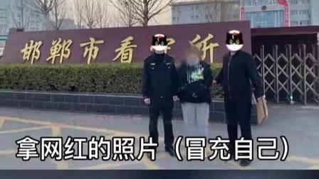 邯郸29岁单身妈妈冒充网红,大名县男大学生被6万余元