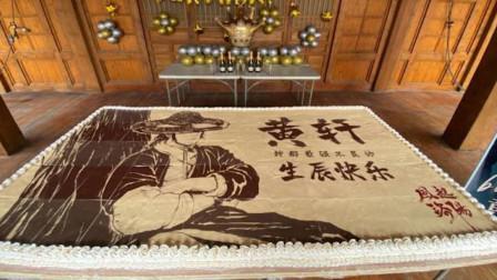 黄轩的生日蛋糕比床还大!摆拍半天一口没吃,遭网友怒批:真浪费