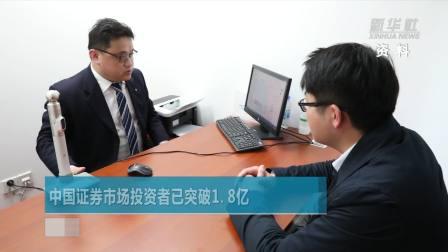 中国证券市场投资者已突破1.8亿