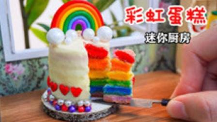 """迷你厨房:制作家庭版""""彩虹蛋糕"""",爷爷奶奶都馋哭了!"""