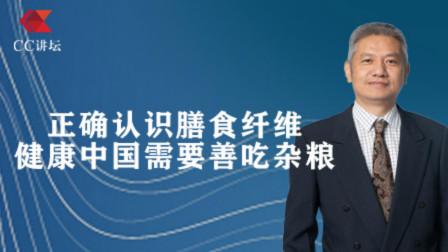 CC讲坛 李再贵:正确认识膳食纤维,健康中国需要善吃杂粮