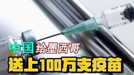 墨西哥疫情严重,向美国求疫苗遭拒,中国送上100万支