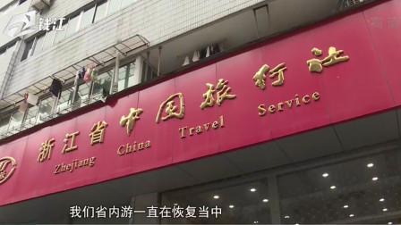 """浙江国内低风险地区旅游""""解冻"""",旅行社纷纷做准备"""