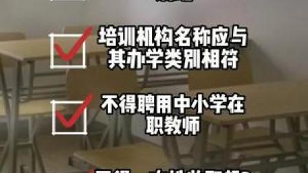 江西规范校外培训机构办学:居民住宅内禁办培训班
