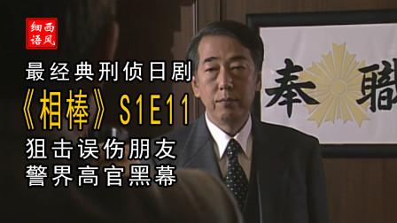 狙击误伤朋友,15年前旧案揭开,经典刑侦日剧《相棒》