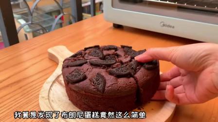 适合新手小白做,零失败的奥利奥布朗尼蛋糕,浓郁可可香,无敌好吃!