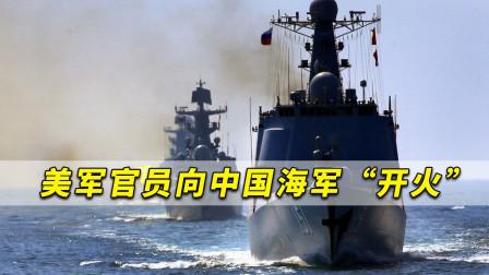 """美军官员向中国海军""""开火"""",美要与盟友联手阻止中国活动"""