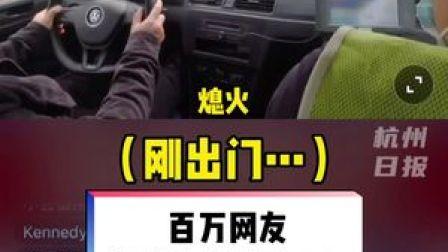 #百万网友在线监考科目三 @陕西 直播驾照考试,网友直呼好家伙!😂#考驾照 #陕西
