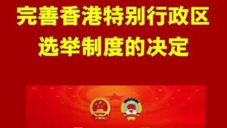 十三届全国四次会议表决通过了全国人民代表大会关于完善香港特别行政区选举制度的决定。