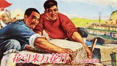 1964年农业学大寨歌曲《一花引来万花开》,当代愚公换新天