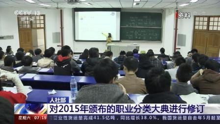 人社部:今年将进一步加大职业技能培训力度