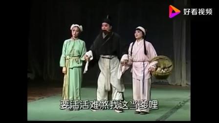曲剧——《刘全哭妻》 片段 郭随朝
