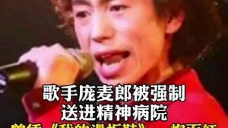#歌手 #庞麦郎 被强制送进精神病院,曾凭《#我的滑板鞋 》一炮而红!#草根明星