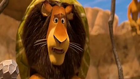 《马达加斯加》12:狮子和阿莱克斯又被锤了!笑秃