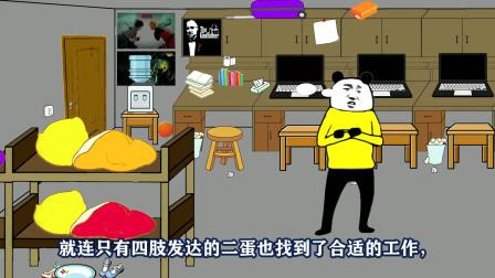 爆笑沙雕动画:当代大学生求职现状!