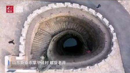#泰安108级台阶螺旋老井成网红:村支书带领村民在石头窝里挖了10年