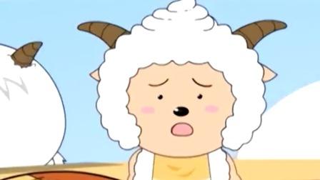 喜羊羊与灰太狼270:狼蟹会不会很好吃