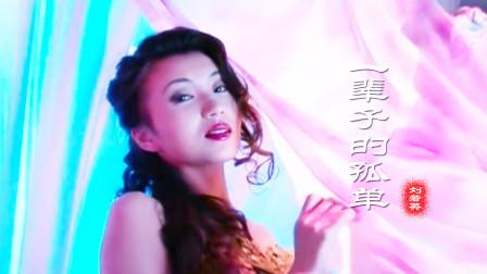 《粉红女郎》主题曲,多姿多彩的陈好,刘若英的歌声很有感染力