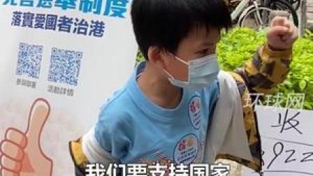 香港8岁男孩挥拳说:我们要撑国家、撑,不可以做坏事!