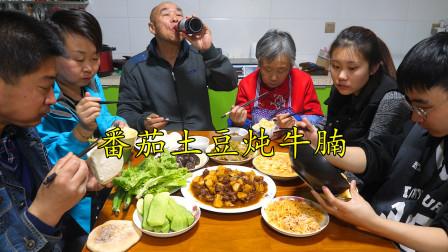 家常版土豆番茄炖牛腩这样做,牛腩软烂土豆软糯,汤汁都要拌饭吃