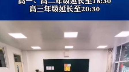 """3月15日起,长春市中小学开启""""课后服务""""。"""