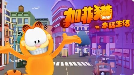 加菲猫的幸福生活01