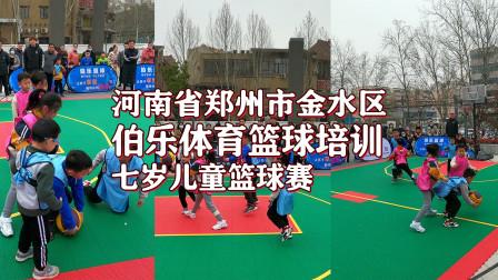 河南省郑州市金水区伯乐体育篮球培训七岁儿童篮球赛