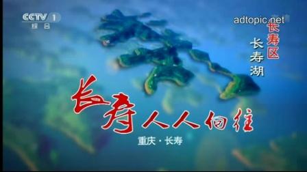 重庆长寿区旅游宣传广告高清版